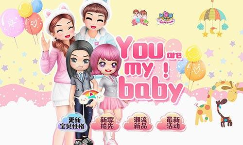You are my baby!《劲舞团》宝贝萌翻全场!
