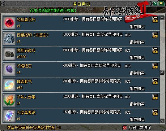 《剑网2》开年首发 初春版本来袭