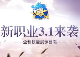 《龙武》新职业3.1来袭 全新技能展示首曝