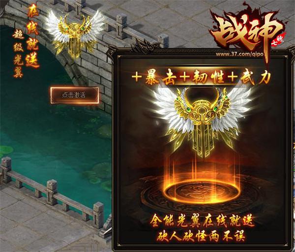 打开猪年新方式 37《七魄》光翼系统分秒制敌