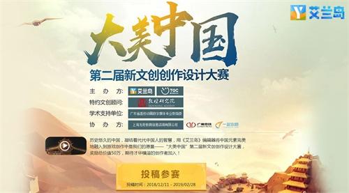 """倒计时7天!""""大美中国""""第二届新文创创作设计大赛即将截稿"""