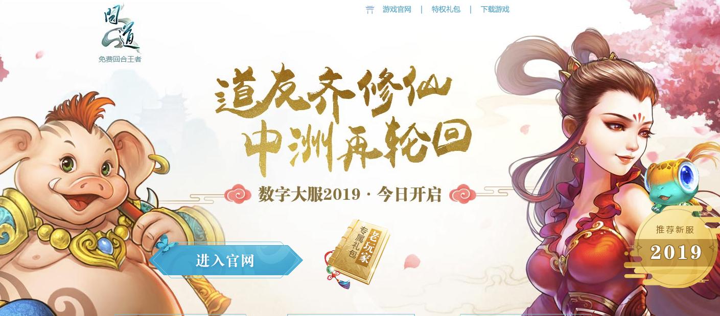 """光宇游戏CTO沈崴:《问道》""""2019""""年度数字大服为何选择阿里云"""