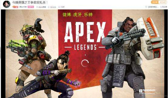虎牙Apex英雄之王主播直播间集体爱的魔力转圈圈!