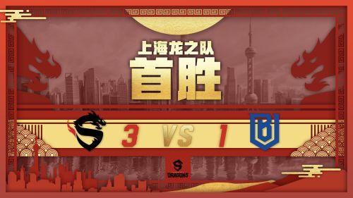 上海龙之队峰回路转摘夺首胜,见证历史,全世界瞩目为其喝彩!