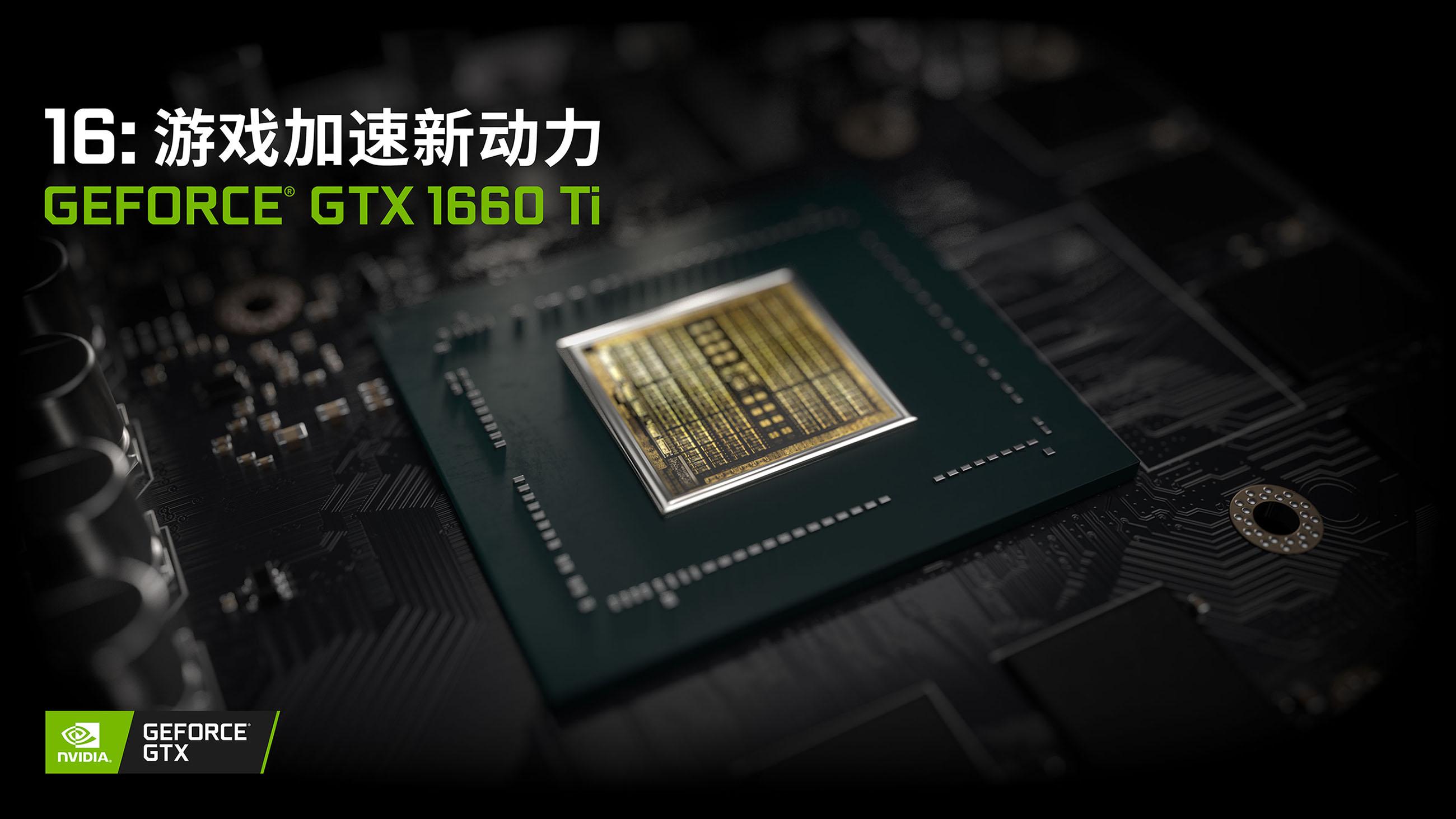 GeForce GTX 1660Ti来了 畅玩剑网3极致画质