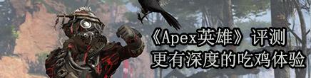《Apex英雄》评测
