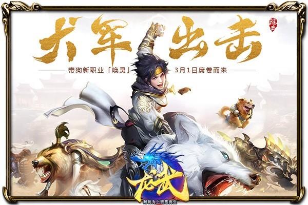 """《龙武》新版开启预约  55万悬赏""""最强锦鲤"""""""
