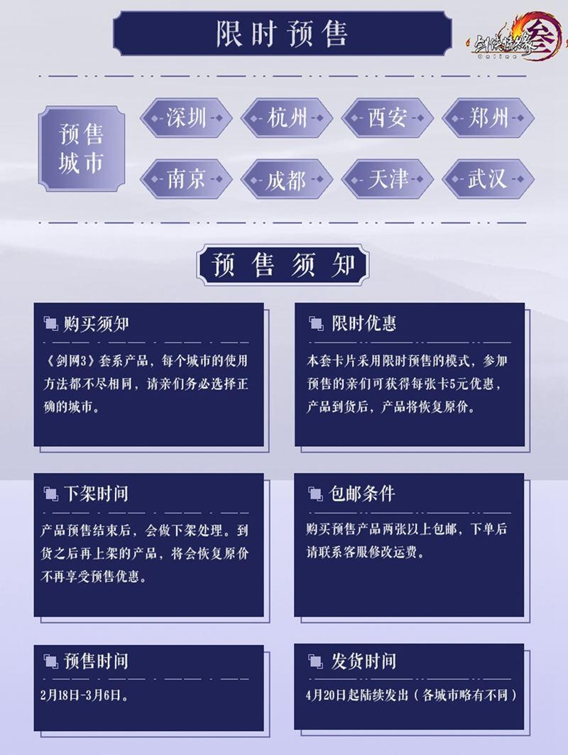 交通部标准打造 《剑网3》全国交通卡新卡面曝光