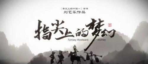 """传承""""非遗""""之美,《指尖上的梦幻3》全网首发"""