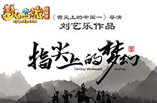 梦幻西游——《指尖上的梦幻3》