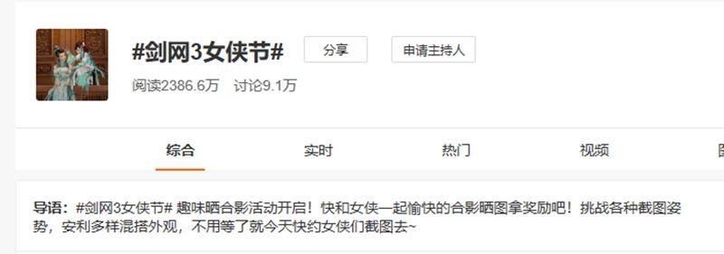 休闲又养生 剑网3女侠节新版大爆料