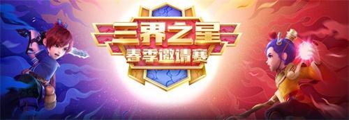 夢幻西游三界之星春季邀請賽淘汰賽回顧