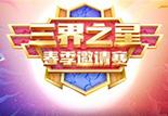 <b>梦幻西游三界之星春季邀请赛淘汰赛回顾</b>