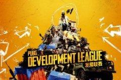 PDL赛程赛制及线上赛阶段战队分组情况
