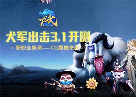 《龙武》犬军出击3.1开测 新职业唤灵CG震撼来袭
