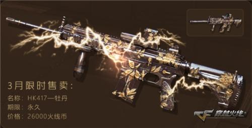 新版本即將更新 火線幣迎永久HK417-牡丹