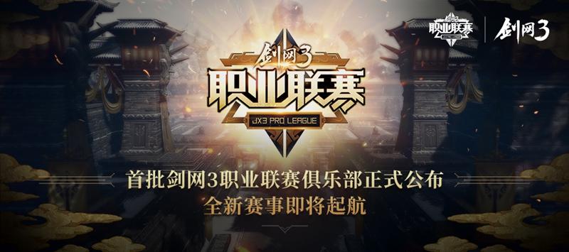首批《劍網3》職業聯賽俱樂部正式公布 全新賽事即將起航