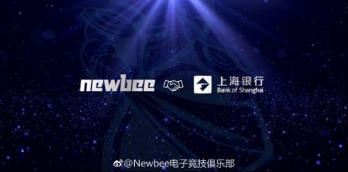 Newbee与上海银行达成战略合作,联名卡即将出炉!