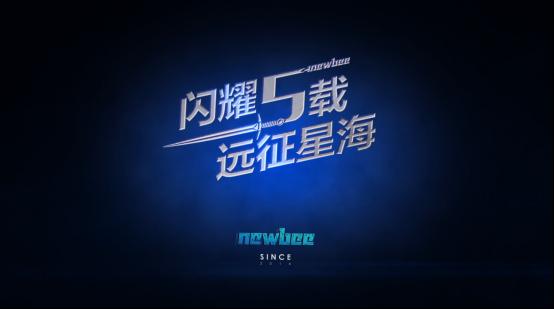 閃耀五載,遠征星海——Newbee電子競技俱樂部五周年慶典在滬舉行