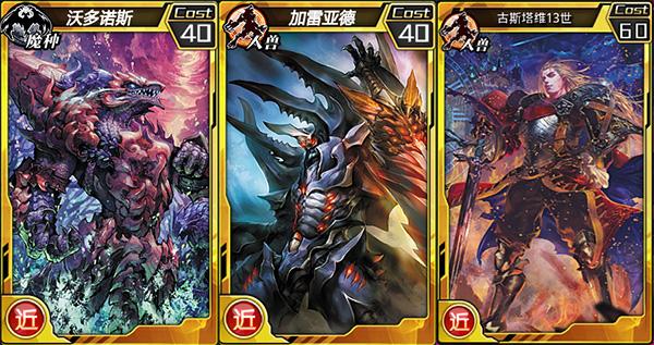 《红莲之王》复刻联动沙加2 SSR魔人战士登场