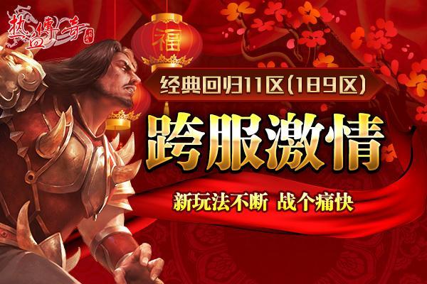 1.80传奇新年首区狂爆京东卡 预注册抢先开放