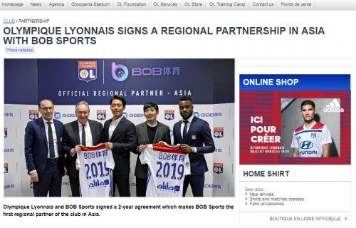 重磅官宣:BOB体育与法甲里昂俱乐部签署区域合作协议!