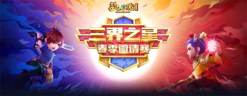 名振三界!《梦幻西游》电脑版X9邀请赛趣味互动玩法上线