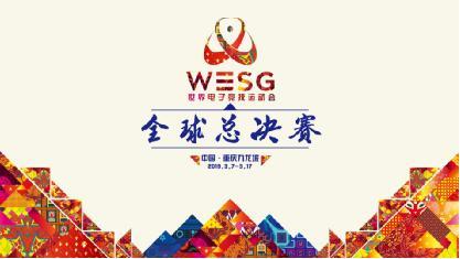 第三届WESG全球总决赛风云再起,虎牙特邀主播全程解说!