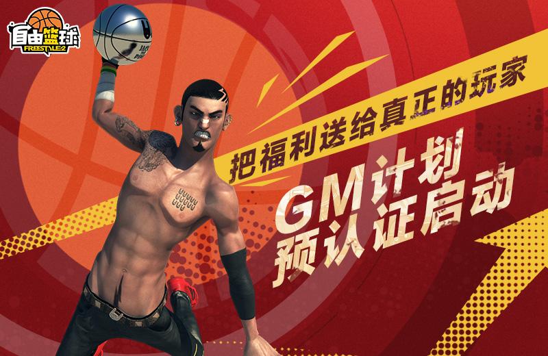把福利送给真正的玩家 《自由篮球》GM计划预认证今日启动