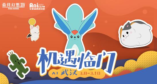 机遇临门AT武汉!《最终幻想14》参展武汉艾妮动漫游戏展!