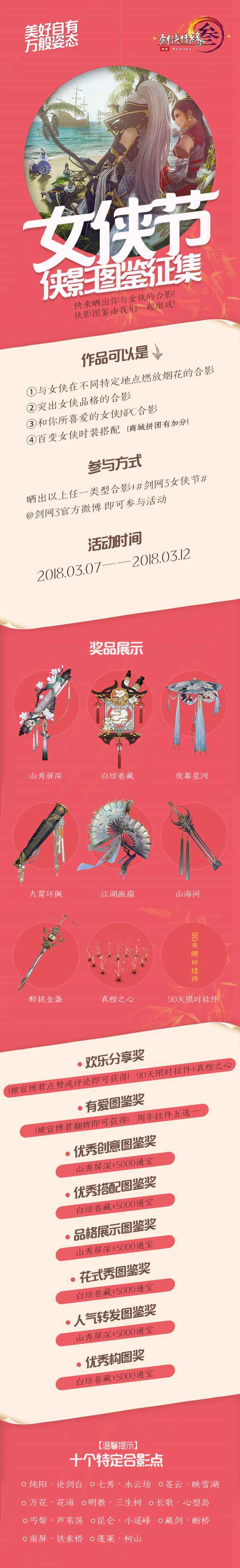 《剑网3》养生版今日上线 女侠节同步更新