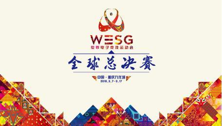 虎牙解说豪华阵容,助阵中国战队出征WESG