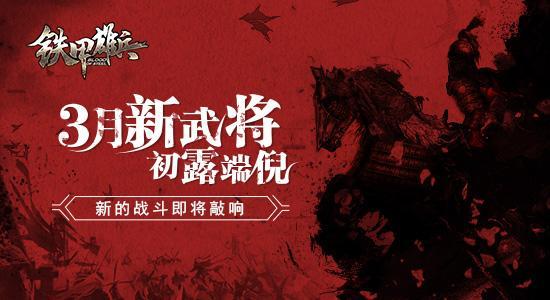 《铁甲雄兵》3月新武将初露端倪 新的战斗即将敲响