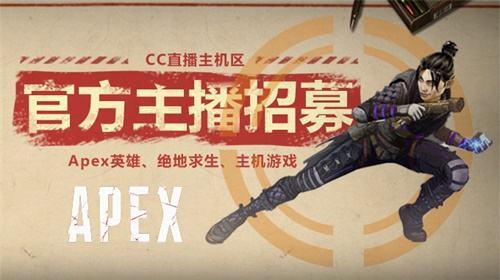 網易CC直播APEX英雄主播集結令!海量官方招募補貼發放