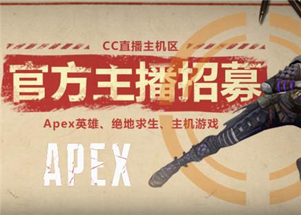 網易CC直播APEX英雄主播集結令 官方招募補貼
