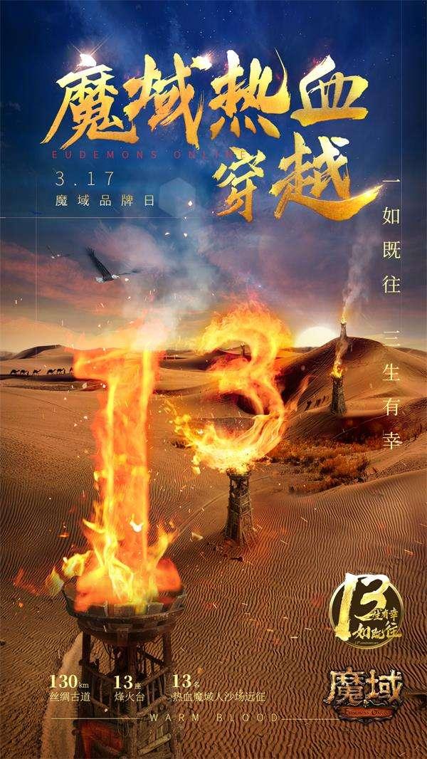 《魔域》玩家穿越130公里大漠 丝路古道烽火重燃