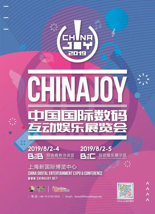 2019年第十七届ChinaJoy第二批指定经纪公司名单公布