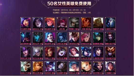 50位女英雄免费使用 锐雯领衔带妹英雄推荐