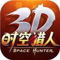 时空猎人3d体验服下载