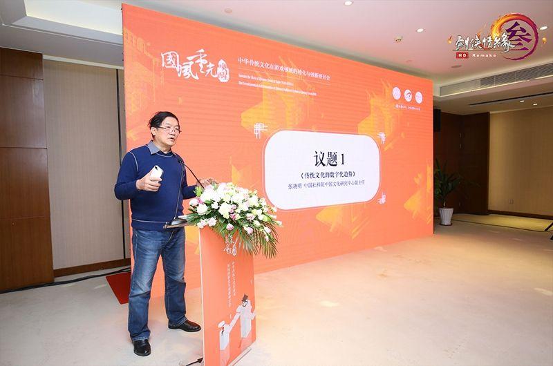 游戲正能量獲肯定 劍網3陽寶哥出席國風重光會議