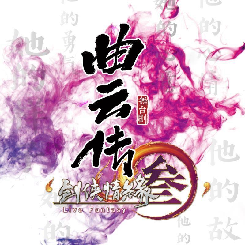 游戏正能量获肯定 剑网3阳宝哥出席国风重光会议