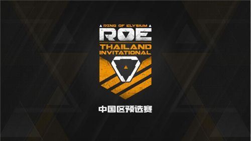 制霸登机VS风骚偷机!《无限法则》泰国国际邀请赛中国区预选赛落幕