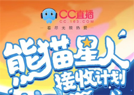 """网易CC直播推出""""熊猫星人接收计划"""""""