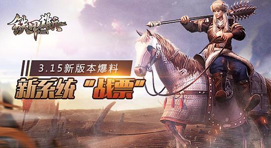 """《铁甲雄兵》3.15新版本爆料:新系统""""战票""""、新武将完颜阿骨打"""