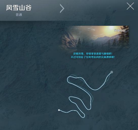 《极品飞车OL》风雪之旅,决战山谷
