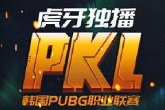 虎牙PKL韩国联赛接近尾声 DTN能否一黑到底勇夺桂冠?