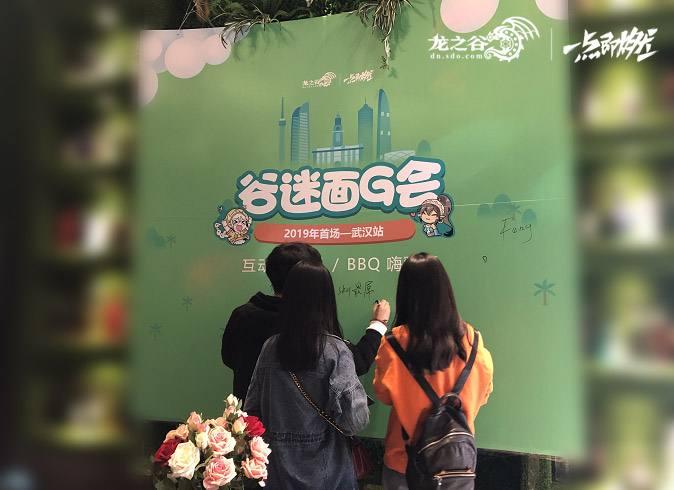 《龙之谷》武汉面G嗨翻天!红莲宫副本+新系统曝光