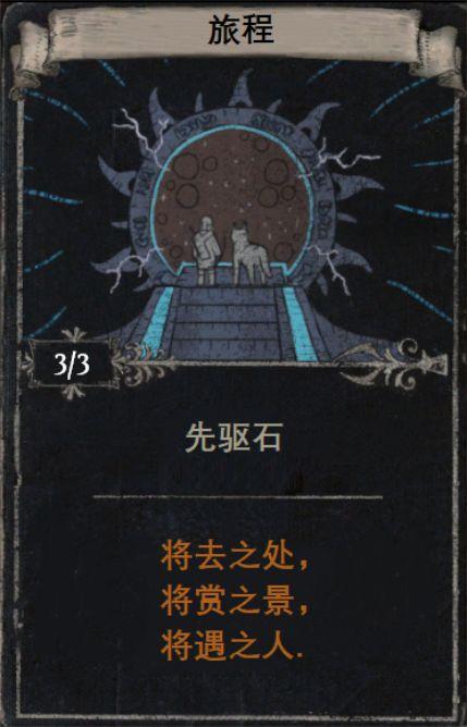 命运卡可换镜子 《流放之路》全新命运卡曝光