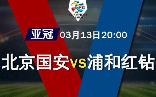 亚冠 LOVEBET爱博推荐:北京国安vs浦和红钻