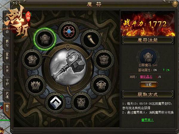 鬼斧神工 37《烈斩·灭神》魔符装备显神威